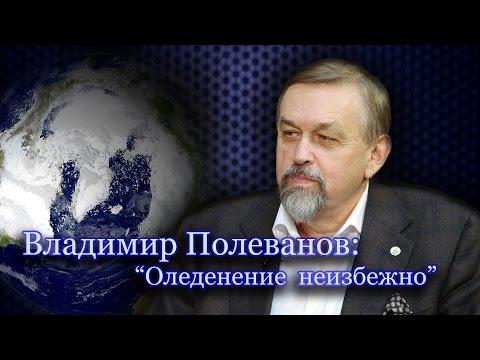 Владимир Полеванов: 'Глобальное