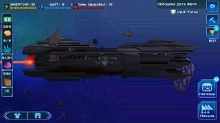 Pixel starship Пиратский корабль 8 уровня