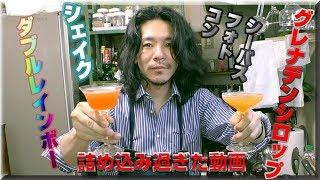 【ダブルレインボー】グレナデンシロップ飲み比べ【素人カクテル】