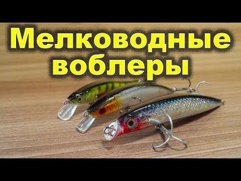 Воблеры для ловли хищной рыбы.  Мелководные воблеры на щуку. Wobblers for catching