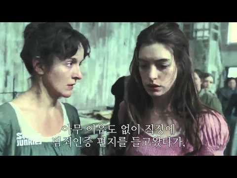 솔직한 영화 예고편 - 레미제라블