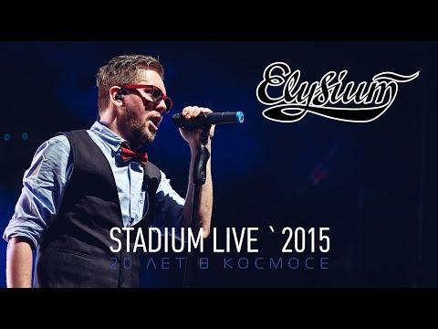 Элизиум - На верхнем этаже / Stadium Liveиз YouTube · С высокой четкостью · Длительность: 3 мин11 с  · Просмотры: более 69.000 · отправлено: 18-1-2017 · кем отправлено: Elysium Band