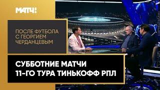 После футбола с Георгием Черданцевым Выпуск от 17 10 2020