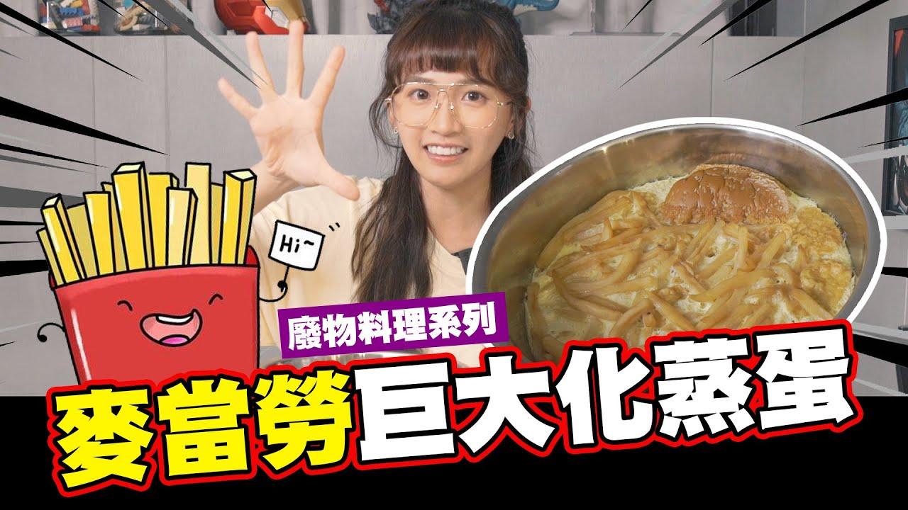 挑戰麥當勞巨大化蒸蛋🥚🥚🥚|全新搭配~視覺的衝擊!!|廢物料理系列ep3
