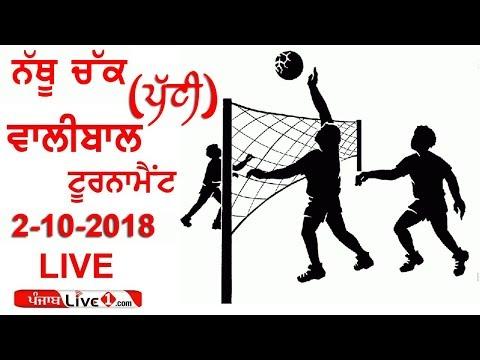 Nathu Chak (Patti) Volleyball Tournament 2018 Live Now