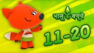 भालू के बच्चे (11-20) eine neue animierte cartoon In Hindi