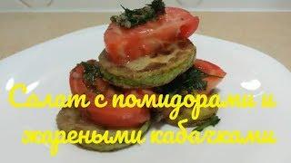 Салат с помидорами и жареными кабачками.