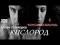 Артём Пивоваров Кислород ПРЕМЬЕРА ПЕСНИ 2017 год СК mp3