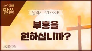 부흥을 원하십니까? 말라기 2:17-3:6 [새계명교회]  수요설교 2021.01 06/ 차영아목사