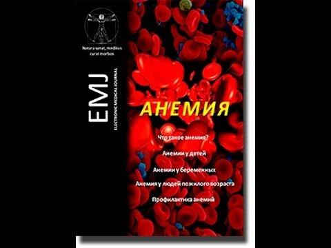 В12-дефицитная анемия: симптомы, причины, диагностика и