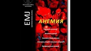 видео В12-Дефицитная анемия: причины заболевания и терапия