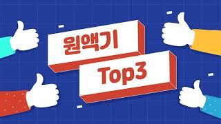 원액기 착즙기 과즙기 추천 비교 순위 Top3 엔유씨 …