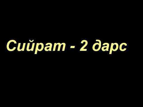 Абдуллох домла   Сийрат (2-дарс)