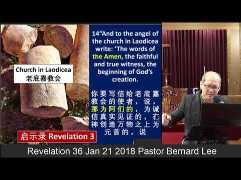 Revelation 36 Jan 21 2018 Pastor Bernard Lee