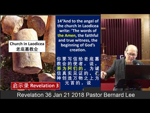 Revelation 36 Jan 21 2018 Pastor Bernard Lee
