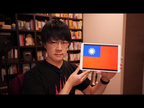 2020/04/04 台湾の対策が爆速である根本理由→閣僚に素人がいない