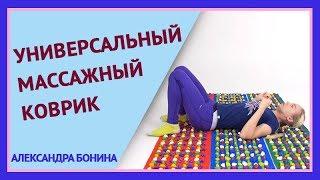 ортопедический массажный коврик: универсальное использование