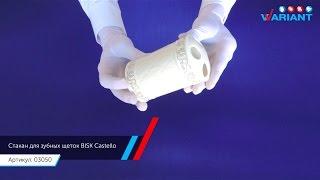 Стакан для зубных щеток BISK Castello (03050)(, 2016-11-15T19:15:47.000Z)