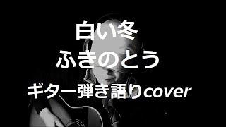 ふきのとうの「白い冬」を歌ってみました・・♪ 作詞:工藤忠幸 作曲:山木...