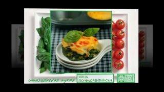 Итальянская кухня. Яйца по-флорентийски