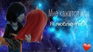 Мне кажется , или я люблю тебя....