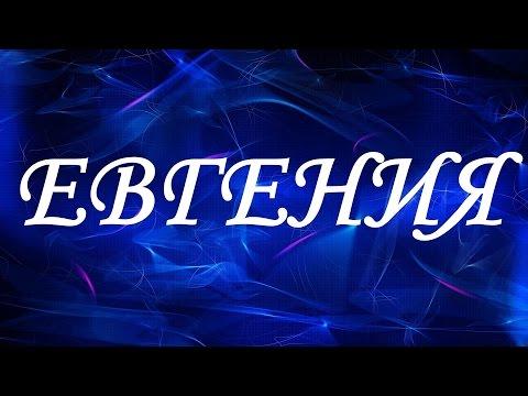 Имя для девочки с отчеством Романовна