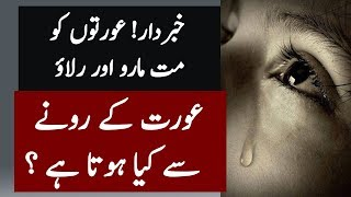 Islam Main Aurton Kay Huqooq | Aurat Kay Ronay Say Kya Hota Hay | Spotlight