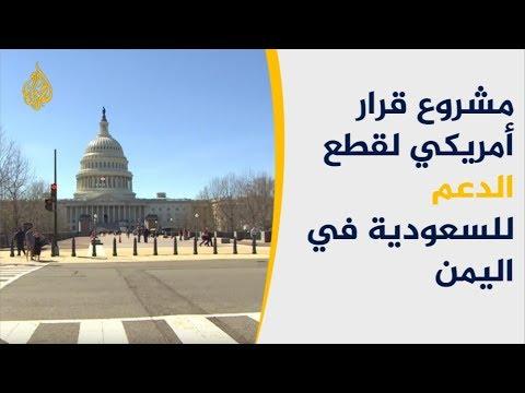 مشرّعون أميركيين: مجلس الشيوخ قد يصوّت قريبا لمعاقبة السعودية  - نشر قبل 3 ساعة
