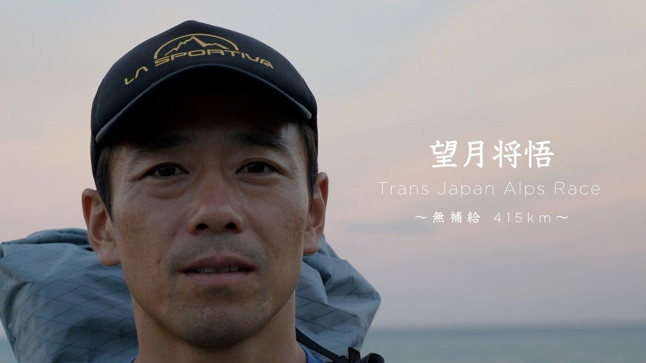 望月将悟    Trans Japan Alps Race  〜無補給 415km〜