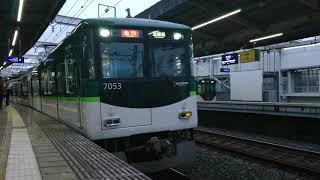 7003F 急行淀屋橋 枚方市駅4番線G1601A