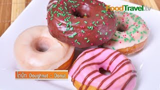 Repeat youtube video โดนัท Doughnut - Donut