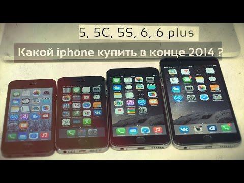 Какой iphone купить в конце 2014 ? iPhone 5, 5C, 5S, 6, 6 plus? Сравнение, все модели iPhone!