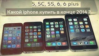Какой iphone купить в конце 2014 ? iPhone 5, 5C, 5S, 6, 6 plus? Сравнение, все модели iPhone!(Что выбрать в конце 2014? Смотри! Ответ в этом видео! Чем отличается iPhone 6 от iPhone 6 Plus: https://www.youtube.com/watch?v=sTLdno_JImw..., 2014-12-16T14:27:27.000Z)