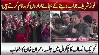 Imran Khan Speech In Chakwal Jalsa | 06 January 2018 | Neo News