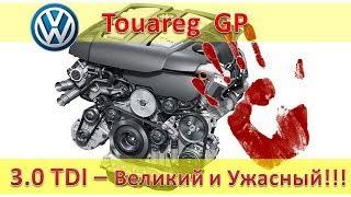 Туарег 3.0 Дизель BKS CASA - внешние отличия и косяки / VW Touareg GP