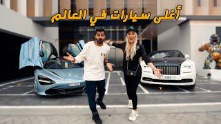 أغلى سيارات في العالم مع الشقراء - SuperCar Blondie
