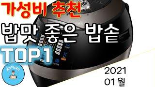 [픽남] 가성비 밥솥 추천 TOP1 가성비 밥맛 최강자…