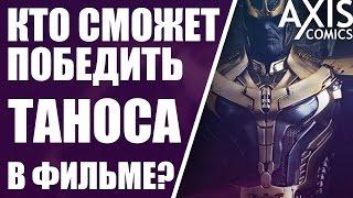 Кто сможет победить Таноса?Мстители: Война бесконечности