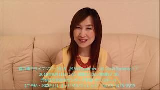 今年も、大好評の「森口博子ライブツアー~おかげSummer・おつかれSumme...