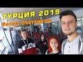 ТУРЦИЯ ВЕСНОЙ 2019. ЛЕТИМ ВЧЕТВЕРОМ