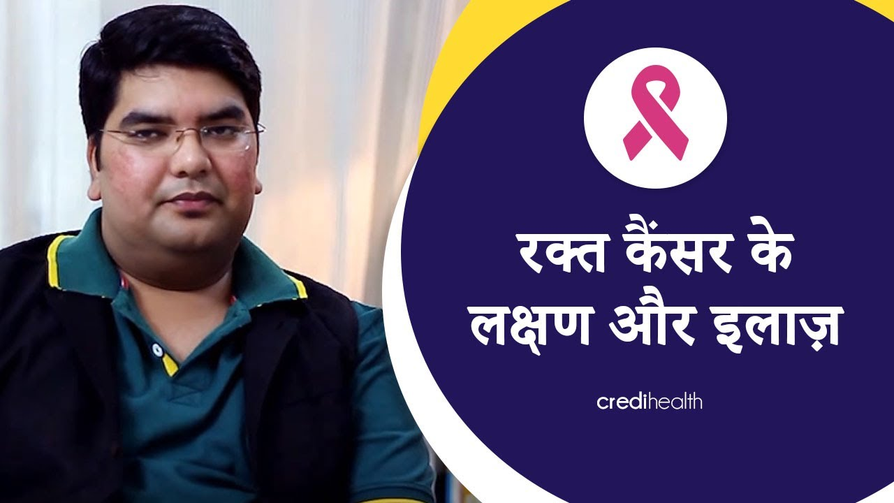 "Blood Cancer Causes Symptoms And Treatment In Hindi À¤°à¤• À¤¤ À¤• À¤¸à¤° À¤• À¤²à¤• À¤·à¤£ À¤""र À¤‡à¤² À¤œ Youtube"