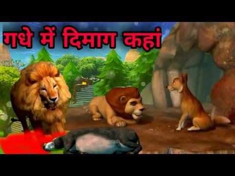 गधे में दिमाग कहां top 10 moral stories in hindi