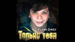 Elvin Grey - Только тебя  ® (music)