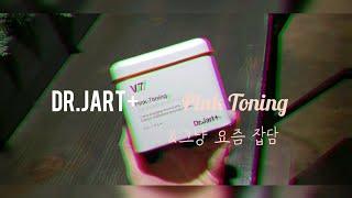 닥터 자르트 V7 핑크 토닝 크림 리뷰와 잡담