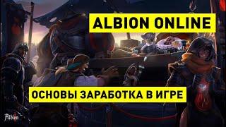 Albion Online - Как заработать в игре? Топ 10 способов