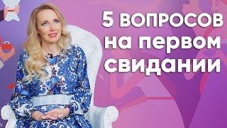 5 ВОПРОСОВ для первого свидания. Качества настоящего мужчины | Мила Левчук