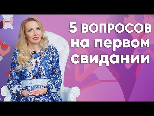 5 вопросов для первого свидания. Мила Левчук