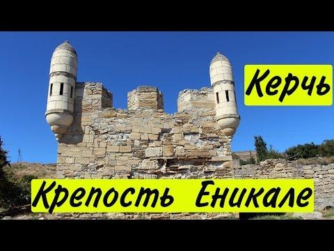 Крепость Ени-Кале, достопримечательности