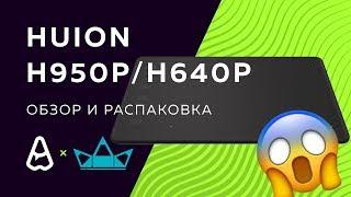 Обзор планшета HUION H950P/H640P
