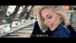 Julia Voice - НЕВЕСТА (Караоке)